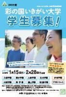 いきいき埼玉ポスター