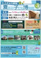 夏休み子ども博物館_ポスター.jpg