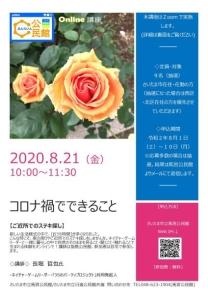 コロナ禍でできること(表面).jpg