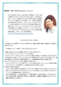 コロナ禍でできること(裏面).jpg