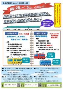 観光・交通コースⅡ(B)(表)