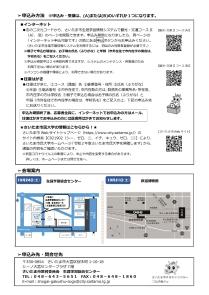 観光・交通コースⅡ(B)(裏)