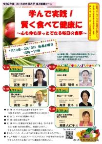 食と健康コース(表)