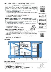 市民企画コース(裏)